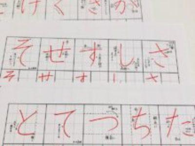 美千ペン字教室、NHK文化センターでも大人が受講できる〝基本のひらがな〟レッスンを取り入れてます♪
