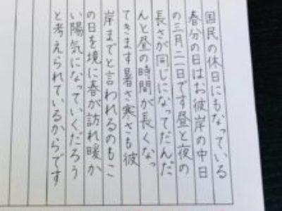 【生徒さんの字】ペン字6回コースを受講することで〝ひらがな〟〝漢字〟がバランスよくきれいな字へ♪