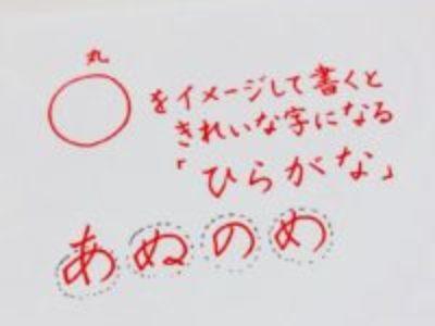 〇丸をイメージして書くと、きれいな字で書ける〝ひらがな〟とは?