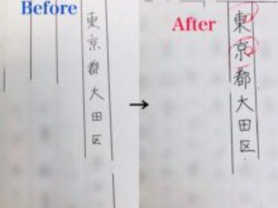 初回ペン字コース・氏名/ご住所レッスン受講【生徒さんの字Before→After】