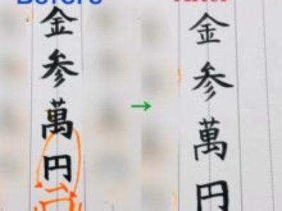 筆ペンをコントロールできると、太い線も細い線も自由自在に書ける!【生徒さんの字Before→After】