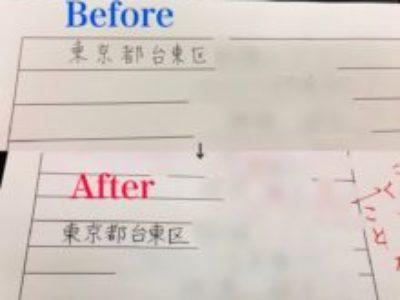 【生徒さんBefore→After(横書き)】美文字でしっかり信頼できる印象も加えよう♪