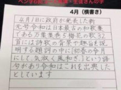 生徒さんが書いた「令和」の字です♪【ペン字6回コース受講者(横書き)】