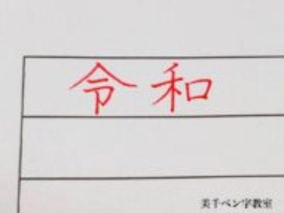 新元号の【令和】ボールペンで書くときに、特に○○がきちんと書けるときれいな字になります!