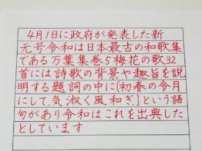「新元号」や「令和」万葉集・・と今旬の字が練習できる、ペン字6回コース・4月のお手本掲載中