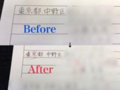 (横書き)ペン字・氏名/住所レッスン受講【生徒さんBefore→After】