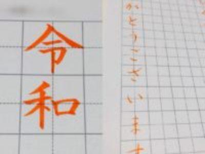 筆ペンで!〝ひらがな〟と〝漢字〟が美文字に書けるコツ