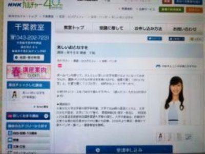本日は、NHK文化センター千葉教室にて美文字レッスンでした♪