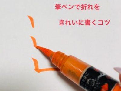 筆ペンの折れを、美文字に書くコツ