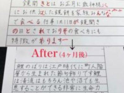 ペン字6回コース受講・生徒さんBefore(初回)→After(4ヶ月後)/数か月での字の変化♪