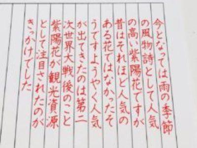 仕事のスキルアップに、美文字も取り入れよう♡ペン字6回コース・6月のお手本(縦書き)