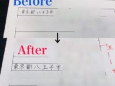 【ペン字コース受講・生徒さんの字Before→After】右に上がる癖字だって、Afterはバランスの良い美文字へ♡