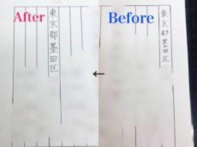 お手本を見ないでも、きれいな字で書けますか?【ペン字コース受講/生徒さんの字Before→After】