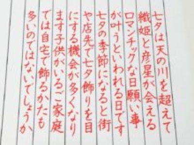 漢字カタカナひらがなとバランス良く美文字になろう♡【ペン字6回コース・7月のお手本/縦書き】