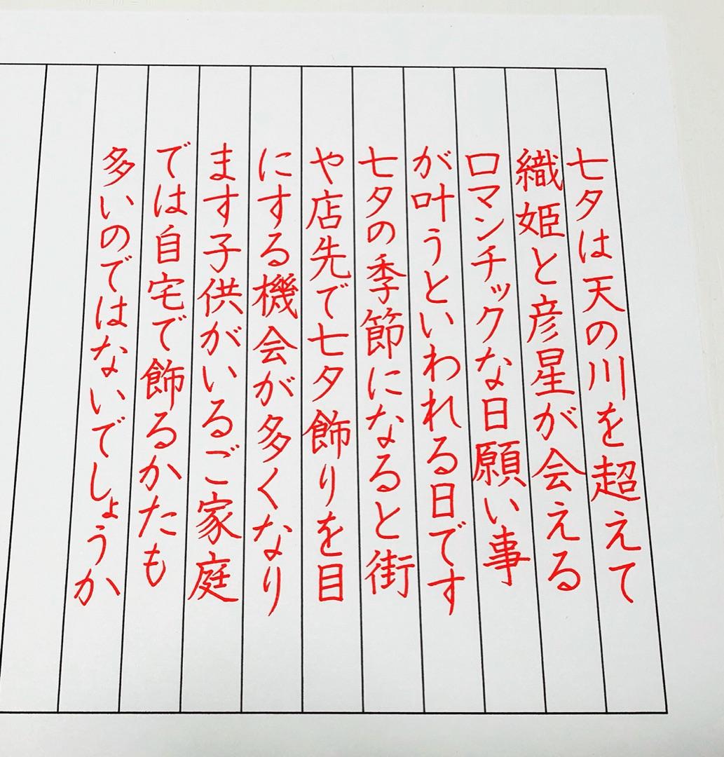 お手本 漢字