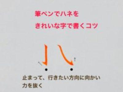 筆ペンでハネを、美文字に書くコツ