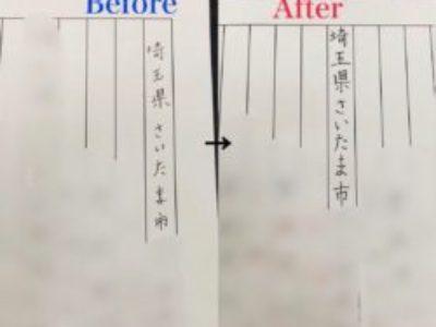 右上がりになる字は改善できます&大人はひらがなで美文字力をUP!【初回ペン字コース受講・Before→After】
