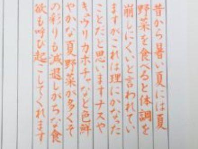 習い事で、筆ペン教室を東京で探しているかたへ【筆ペン6回コース・8月のお手本】