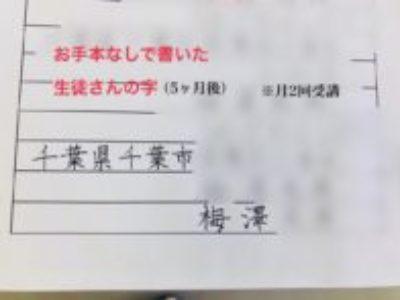 ペン字月2回受講、5ヶ月後・お手本なしで書いた生徒さんの字②