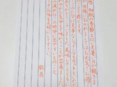 ペン字とは異なる楽しさを学べるのが、筆ペンレッスン♪【筆ペン6回コース・9月のお手本】