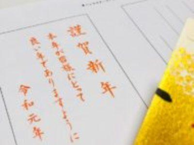 今から始めると良い!年賀状に筆ペンでメッセージが書ける♪【筆ペンマスターコース】#謹賀新年#令和元年