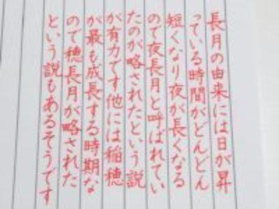 右払いがきれいに書けると、より大人っぽい字に近づきます【ペン字6回コース・9月のお手本/たて書き】