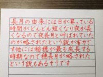 ペン字6回コースで癖字や丸文字から美文字になろう♡【ペン字6回コース・9月のお手本/よこ書き】