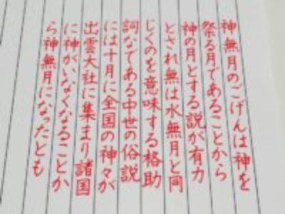 学びの秋、自分時間を美文字レッスンに使ってみませんか♡【ペン字6回コース・10月のお手本/縦書き】