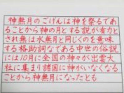 ペン字6回コースは月2回受講されると、縦書き/横書き両方のお手本で練習できます【ペン字6回コース・10月お手本/横書き】