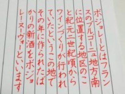 ひらがなカタカナ漢字をバランス良く練習できる【ペン字6回コース・11月のお手本/縦書き】