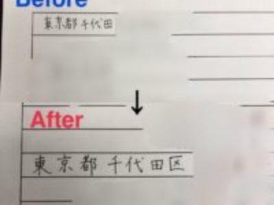 自信をつけるために、まずは自分の〝氏名〟と〝住所〟から変化を感じていきましょう♪【初回ペン字Before→After】