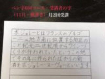 漢字はしっかりと、ひらがなは流れるように柔らかく&生徒さんおすすめボールペン♪【ペン字6回コース受講・生徒さまの字】