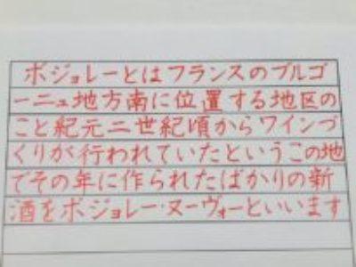 つづけ字ではなく、基本の〝大人のきれいな字〟を書いていきたいかたへ♡【ペン字6回コース・11月のお手本/横書き】
