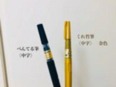 筆ペン6回コース11月のお手本で使ったおすすめの筆ペン&カンタン3ステップ年賀状
