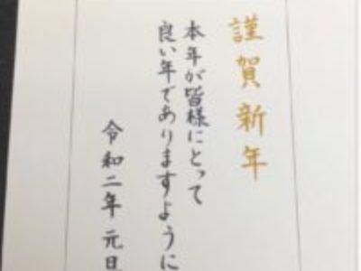 〈謹賀新年〉〈令和二年 元旦〉筆ペンマスターコースの年賀状レッスン♪【生徒さまの字】