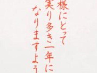 ボールペンで書く、誰にでも使える年賀状メッセージ♡