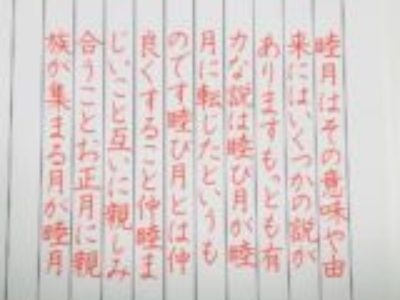 苦手だった縦書きも横書きも、ペン字6回コースできれいな字に♡