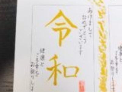 【筆ペン6回コース・受講者の字】〝令和〟初の年賀状を筆ペンで書いていただきました♪