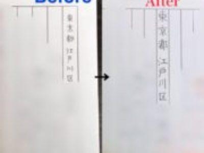漢字はひらがなと異なり、丸みがとれると美文字になる!【初回限定】ペン字・氏名/ご住所レッスン受講Before→After