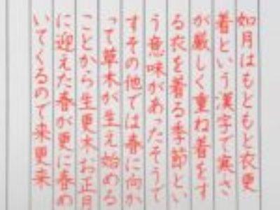 美千の毎月変わるペン字のお手本で、大人のきれいな字を目指してみませんか♪【ペン字6回コース・2月お手本/縦書き】