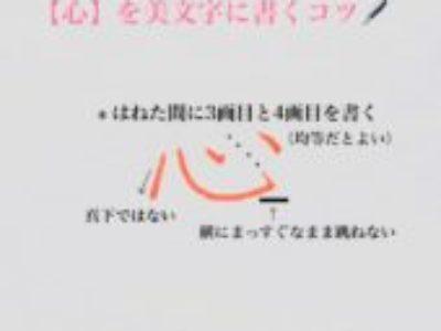 ~美千流~「思」や「感」など漢字に多く含む【心】を美文字に書くコツ