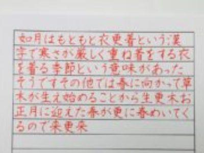 字がきれいだと、信頼度が上がる♡【ペン字6回コース・2月お手本/横書き】
