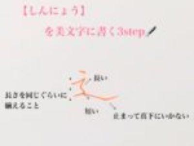 ~美千流~「過」や「進」など漢字に多く含む【しんにょう】を美文字に書く3ステップ