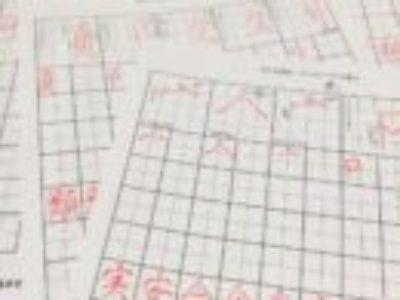 漢字のつづけ字を基礎からまなべる、美文字講座大人のつづけ字編2♪