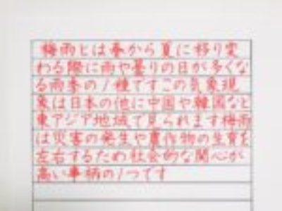 ひらがなは「つながり」漢字は「打ち込み」を意識して文章を書いてみて・・♡【ペン字6回コース・6月お手本/横書き】