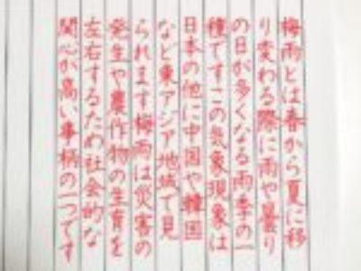 なかなか気分が乗らないときは、取りあえず書いてみる♡【ペン字6回コース・6月お手本/たてがき】