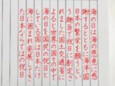 字を書くことは、仕事スイッチをオフにできる♡【ペン字6回コース・7月お手本/縦書き】