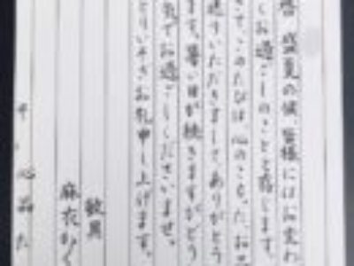 美しい筆文字が書けると、日常生活で筆ペンが役立っていく♡【筆ペン6回コース