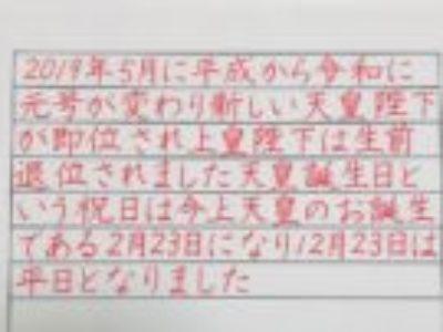 〝幼稚園・保育園の先生に渡す、子供の連絡ノートをきれいな字でかきたい〟(ペン字6回コース12月お手本/横書き)
