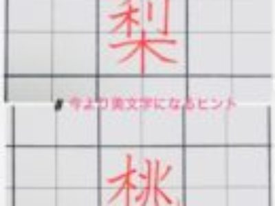 ~美千流~名前に多く含む漢字「桃」や「梨」を美しく書くには、それぞれの〝木(きへん)〟のバランスが大切